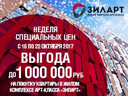 ЖК «Зиларт» от застройщика ЛСР Выгода до 1 000 000 рублей